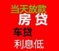 南京无抵押贷款 空放 急用钱