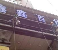 柳州特洁清洗公司图片5