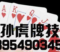 福州牌技培训揭秘打麻将作弊技