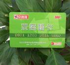 北京充值卡回收