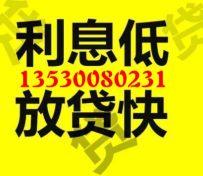 深圳各大银行低利息房产抵押贷