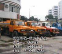 广州市荔湾区南岸路清理化粪池