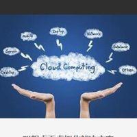 虚拟化与云计算