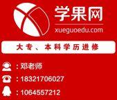 上海自考本科学历、网上可查毕业证