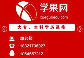 上海中专学历怎么获得本科学历