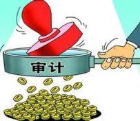 办理专项审计——北京代理记账