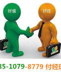 北京宜信公司个人无抵押贷款--新薪贷月息2.33%