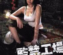 监禁工场t90dy放映影院