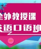 上海外教口语培训课程,宝山英语口语培训有哪些