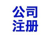 苏州注册代表处总公司所需提供材料