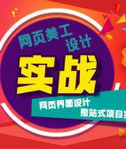 上海网页美工设计精英班