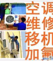 温州鹿城区专业空调移机-拆 装- 维修加液 空调回收