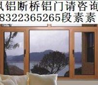 天津市凤铝断桥铝门窗