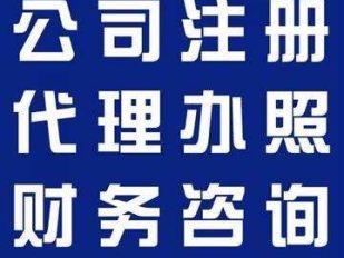 南昌公司注册