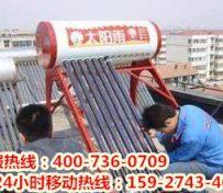 武汉海尔太阳能售后维修电话