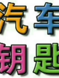 莘县换防盗门锁芯