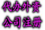 武汉工商代理注册中外合资公司