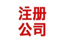 青岛公司注册