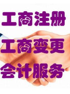 苏州代办工商注册