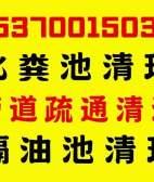 苏州市区吴江启昂环保管道疏通/高压清洗/抽粪吸污