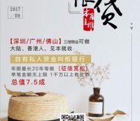深圳房产抵押贷款利率5厘,年