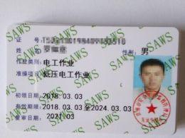 南宁电工培训复审15077120325