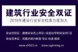 重庆安全员|安全员C证考试报名