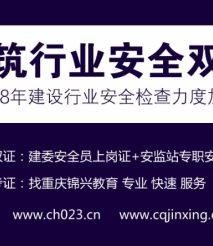重庆工程测量员报考 测量员证 测量员报考条件