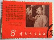 所有钱币邮票收藏品都回收