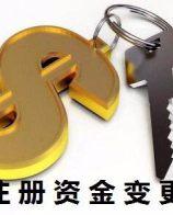 注册资本变更——苏州代理记账