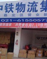 嘉定区电瓶车托运摩托车托运行李托运打包物流一条龙服务价格优惠