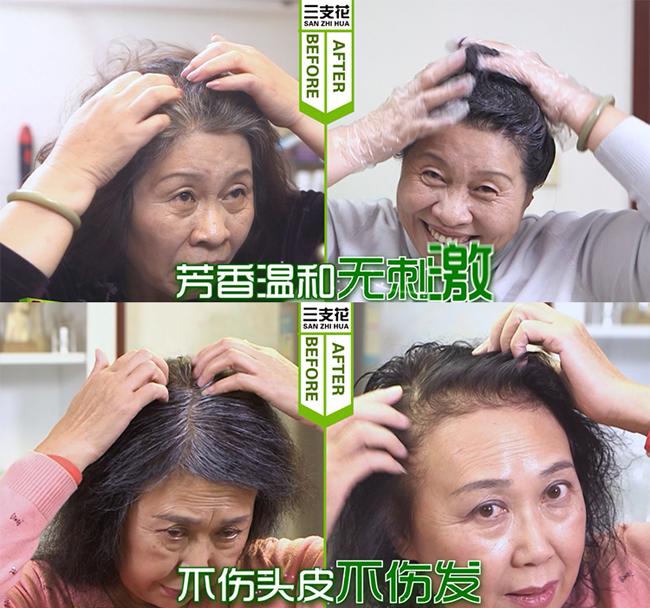 太原 三支花草本润黑露 三支花清水洗白发-(电视同款)