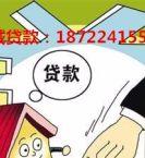 天津个人无抵押贷款详情