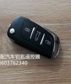 平桥110指定开锁换锁芯8111222配汽车钥匙