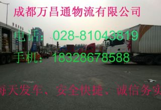成都到广州物流公司专线直达广东全境