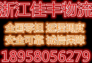 杭州物流公司 杭州到南宁物流专线电话 整车零担 长途搬家