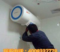 温州海尔热水器售后维修电话