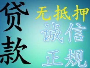 南京无抵押贷款