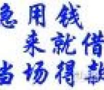 南京江宁急用钱江宁身份证贷款