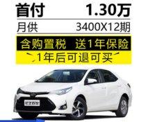 丰田雷凌1.2TG