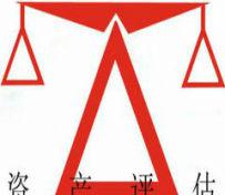北京无形资产评估方法有几种