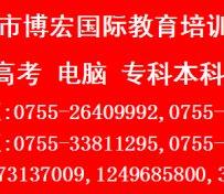 深圳南山电脑办公软件