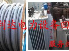 利达电力设备回收公司
