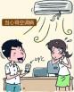 预防:夏季空调病