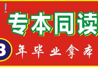 深圳网络教育大专 自考本科套读