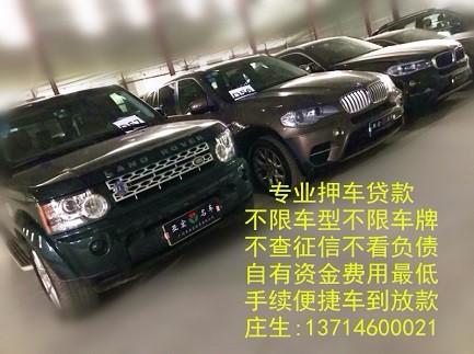 富士康汽车抵押贷款汽车快速排解深圳短期资金周转难题