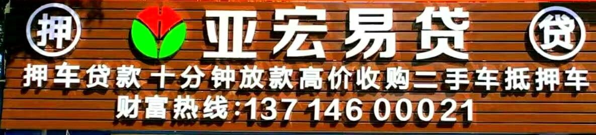 福民汽车抵押贷款汽车快速排解深圳短期资金周转难题