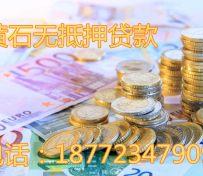 黄石专业贷款