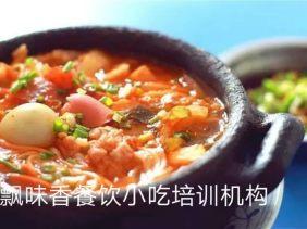 学习砂锅粉底料高汤做法 正宗砂锅粉哪里学
