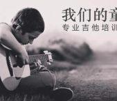 吉他培训课程